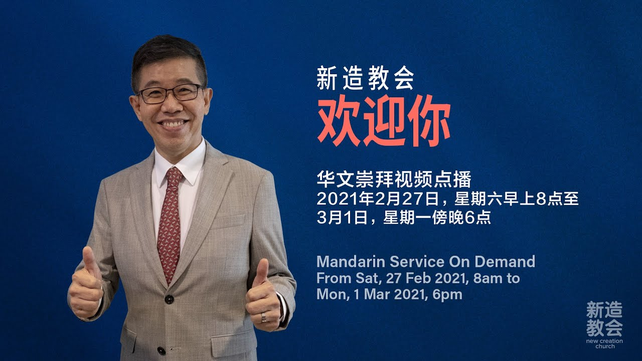 华文崇拜(2021年2月27日至3月1日)| 新造教会 ・ Mandarin Service (27 Feb–1 Mar 2021) | New Creation Church