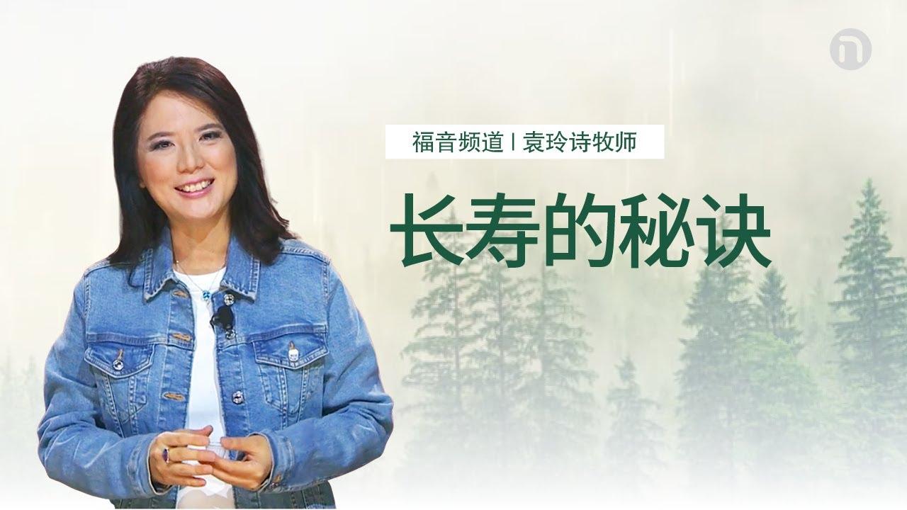 [新造教会] 华文事工   长寿的秘诀 - 袁玲诗牧师(华文)