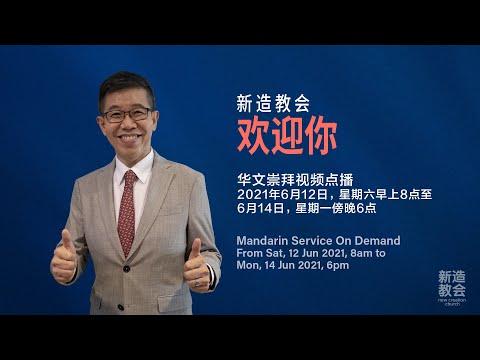 华文崇拜(2021年6月12日至14日)  新造教会 ・ Mandarin Service (12–14 Jun 2021)   New Creation Church