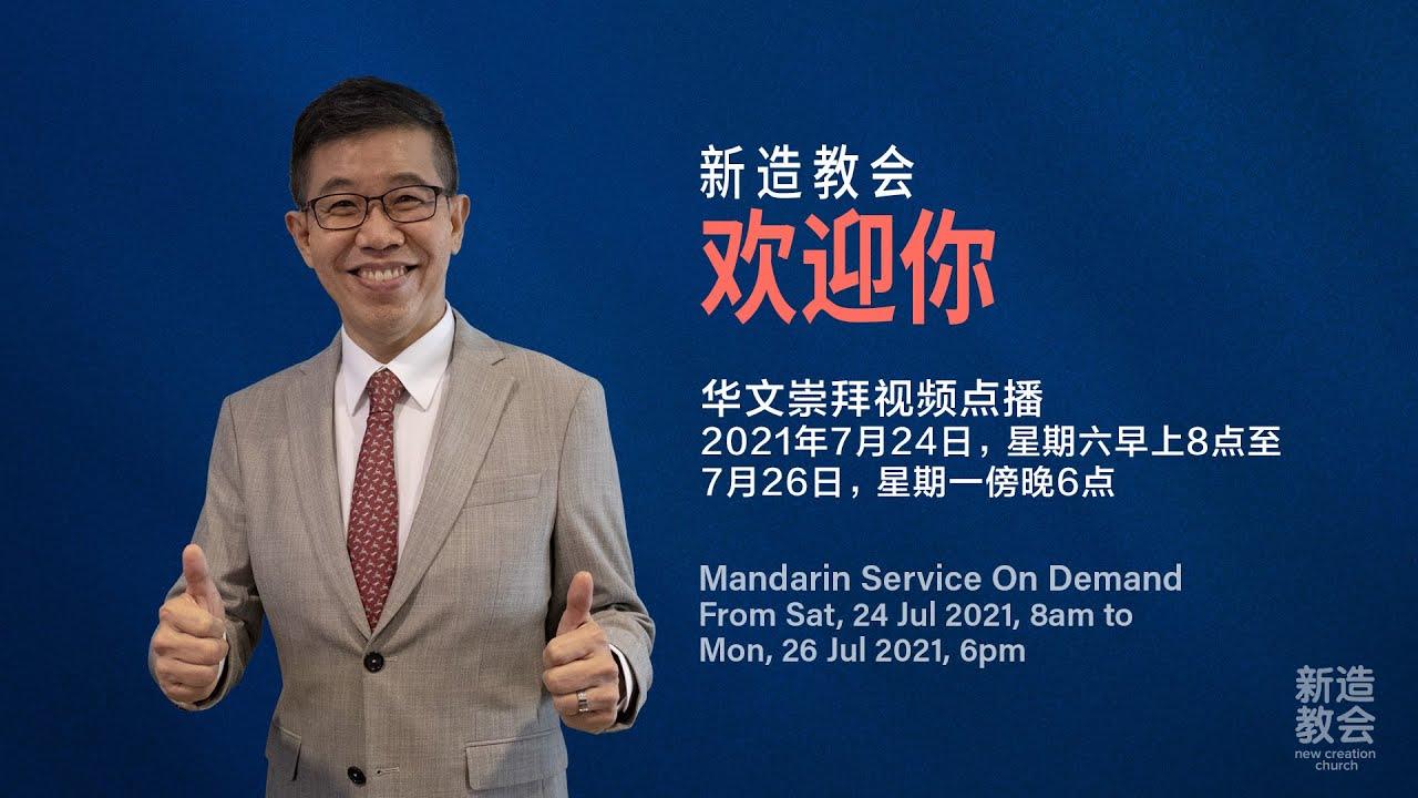 华文崇拜(2021年7月24日至26日)| 新造教会 ・ Mandarin Service (24–26 Jul 2021) | New Creation Church
